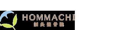 大阪市本町の整体なら「HOMMACHI鍼灸整骨院」 ロゴ